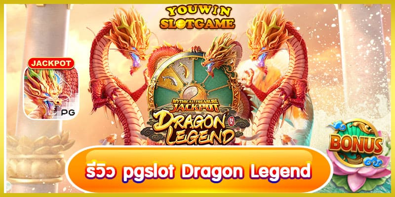 รีวิว-pgslot-Dragon-Legend