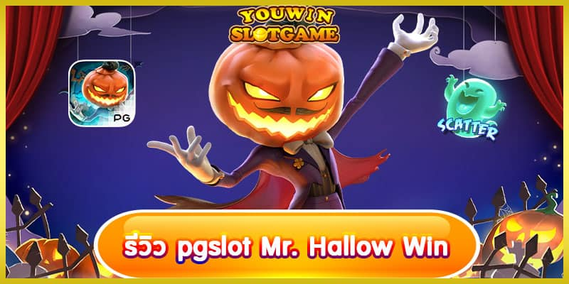 รีวิว-pgslot-Mr Hallow ween